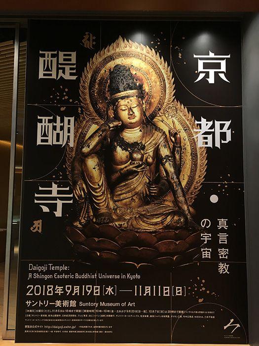 「京都・醍醐寺―真言密教の宇宙―」展のポスター