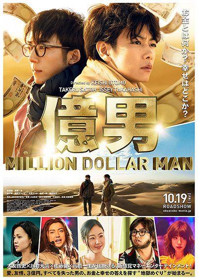 映画「億男」(2018)ビジュアル