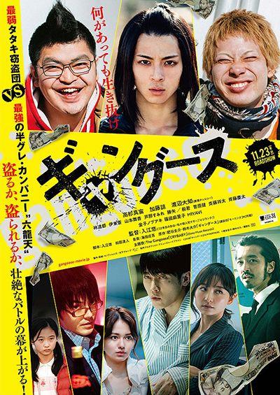 映画「ギャングース」(2018)ビジュアル