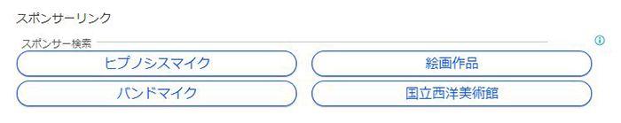 広告ユニット作成の手順4画像