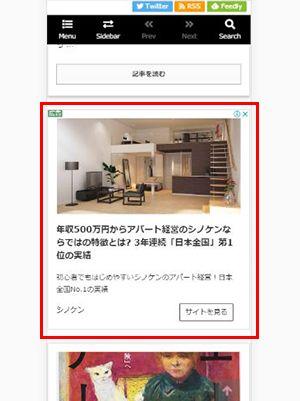 インフィード広告の一例の画像