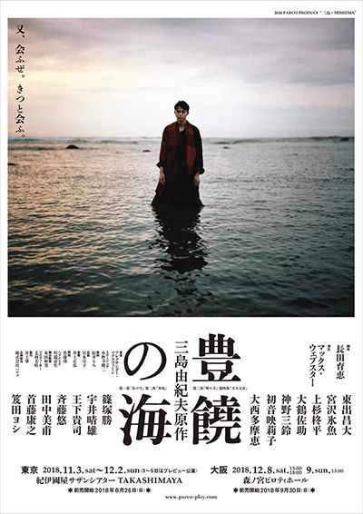 舞台「豊饒の海」(2018)ビジュアル