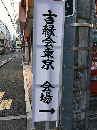 寺コン会場案内用の看板