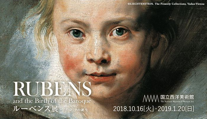 「ルーベンス展―バロックの誕生」ビジュアル