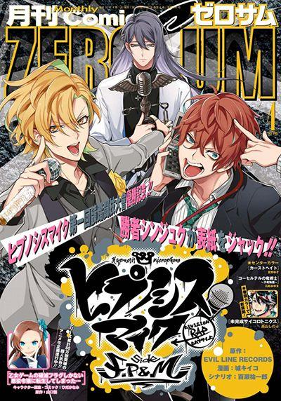 「月刊コミックZERO-SUM」2019年4月号・表紙