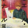 【感想・混雑具合】「オルセー美術館特別企画 ピエール・ボナール展」に行ってきた(
